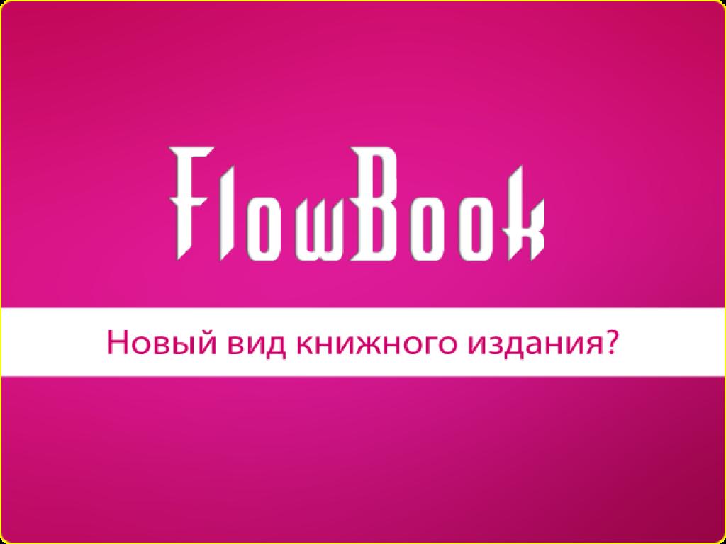 FlowBook - новый вид книжного издания