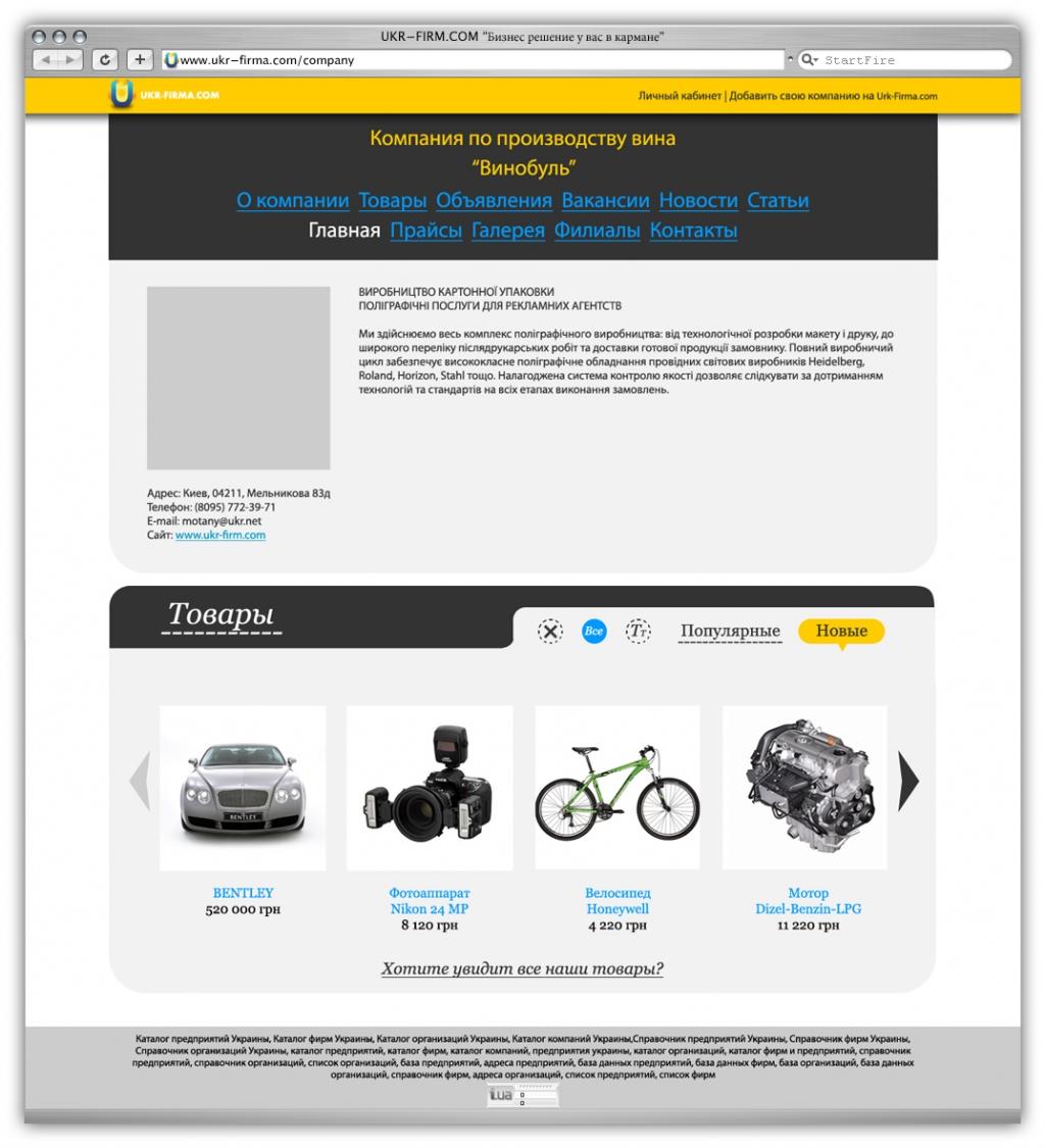 Пример сайта выбранной компании на сайте