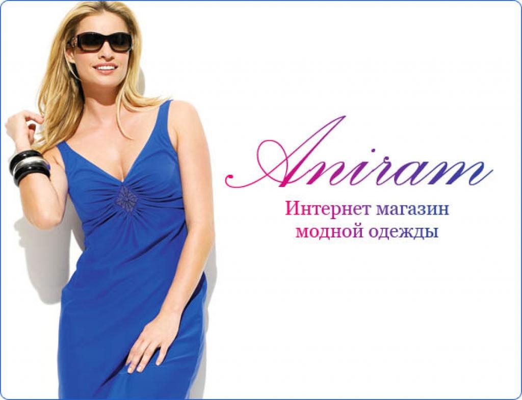 Aniram - интернет-магазин