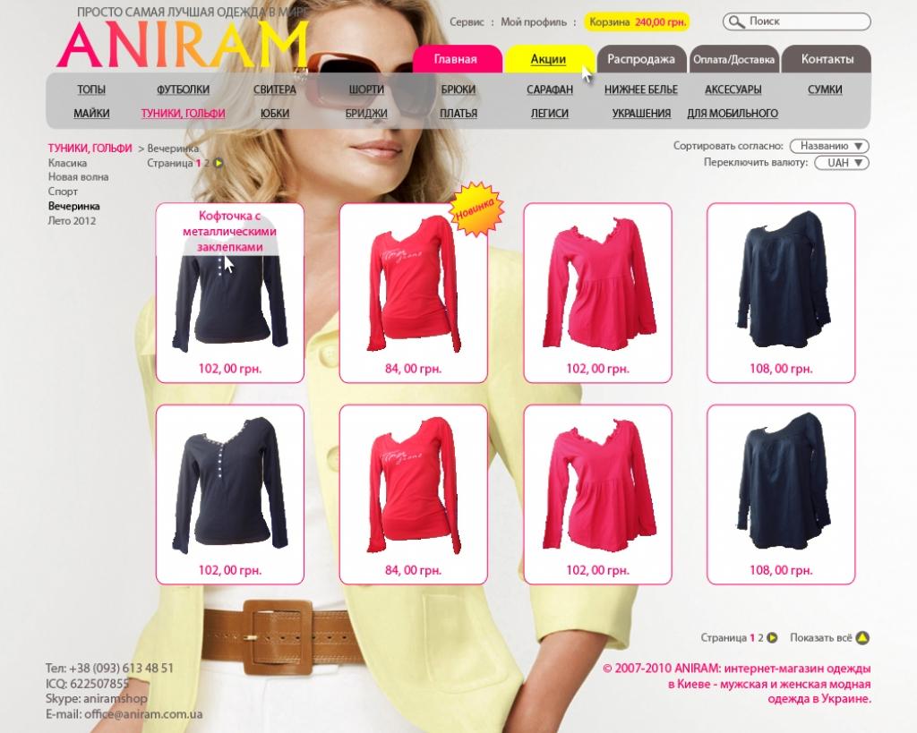 Aniram - каталог одежды