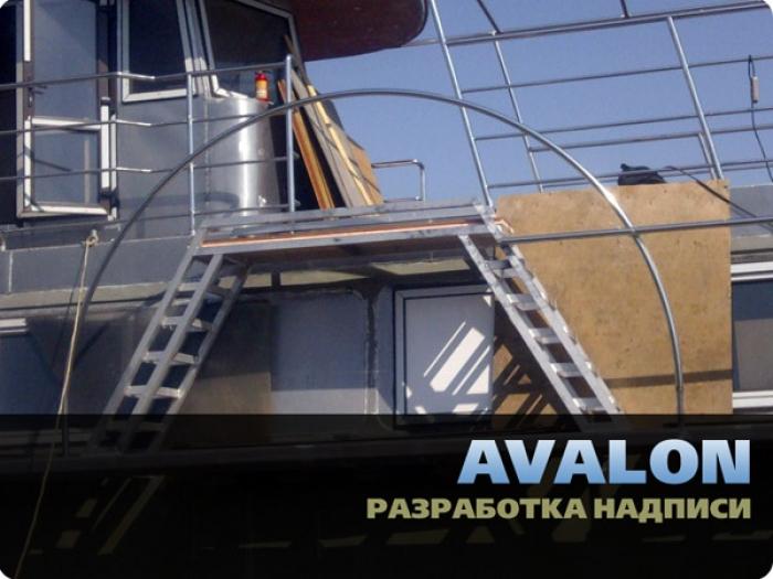 Avalon - эскизы