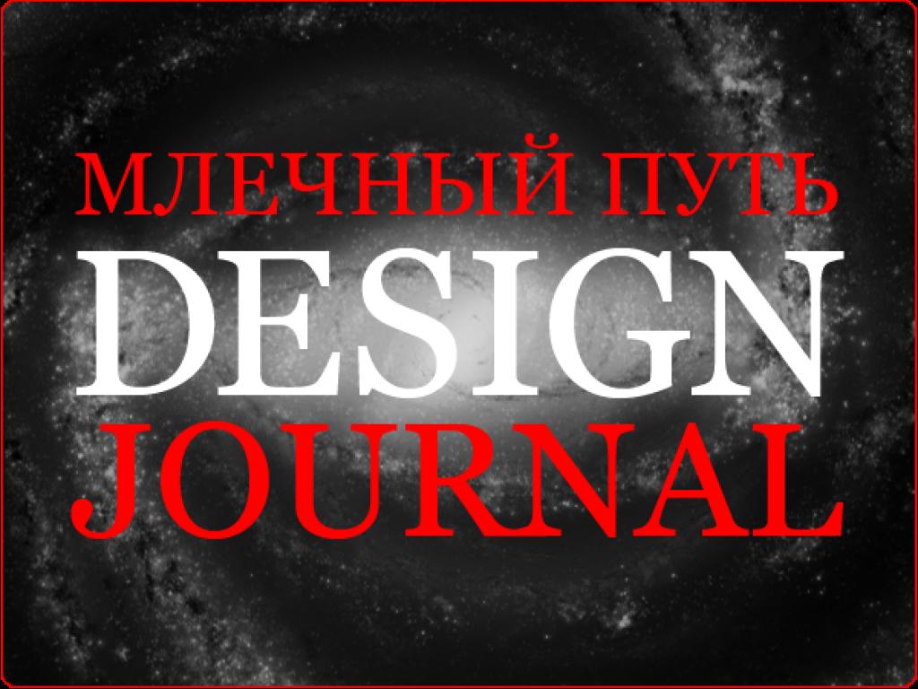 дизайн-макет для научно-иллюстративного журнала