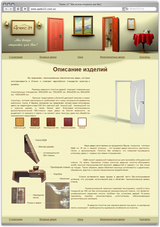 Разработали дизайн сайта, для компании занимающийся изготовлением дверей и окон