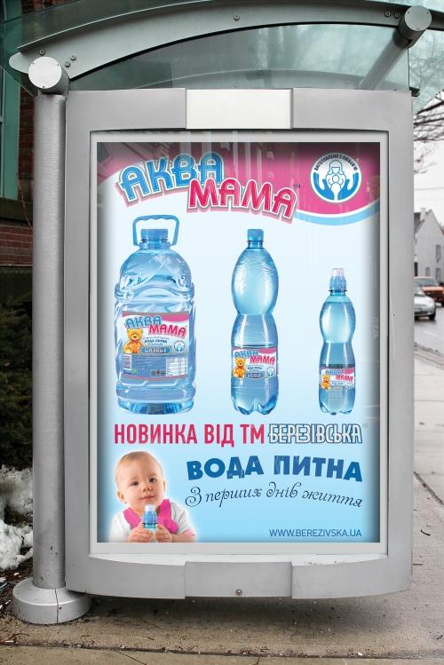 Плакат для ТМ Березівська