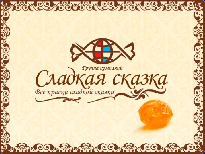 Логотип - Сладкая сказка