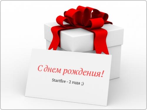 С днём рождения, Startfire!