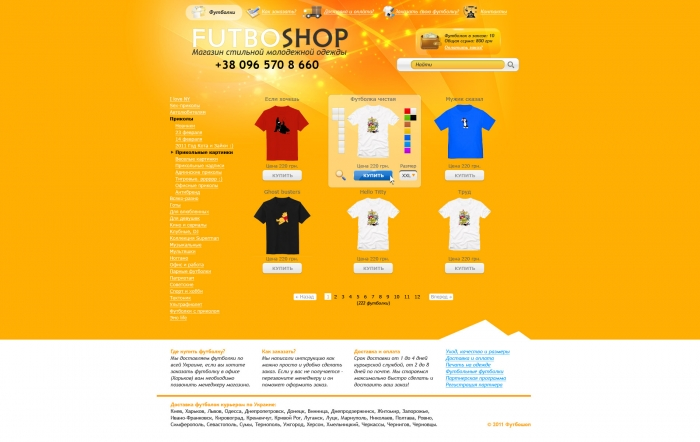 Website Design FutboShop