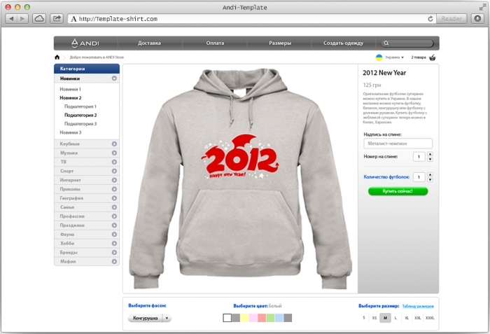 Template for online store by Apple style