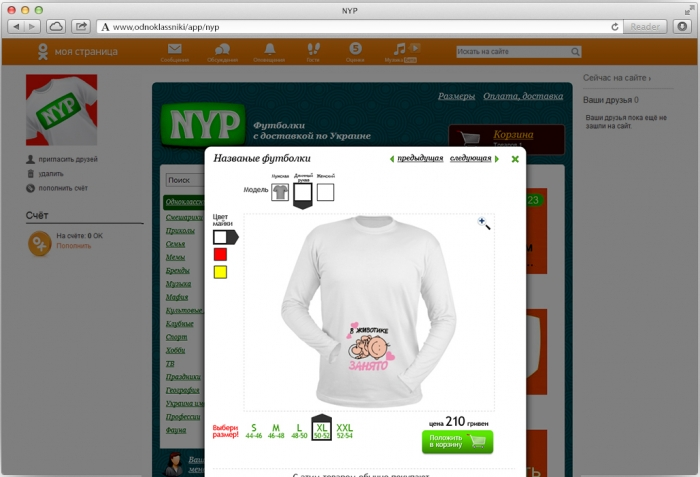 Page for an online store at NYP