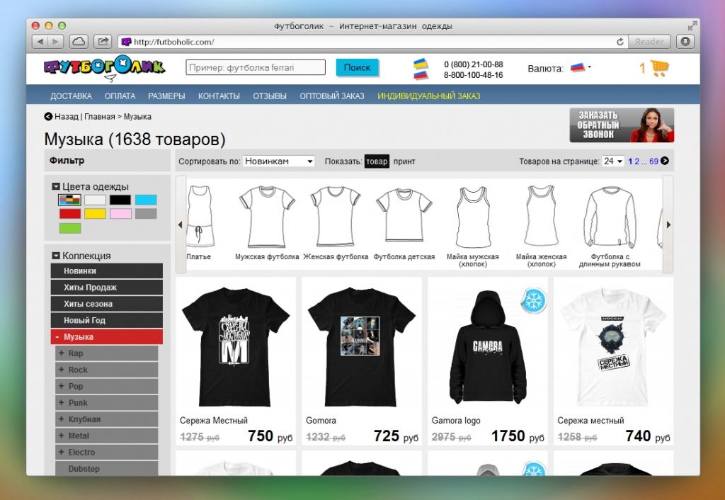 Футбоголик интернет-магазин