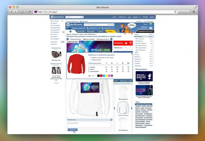 Design applications for Vfutbolke