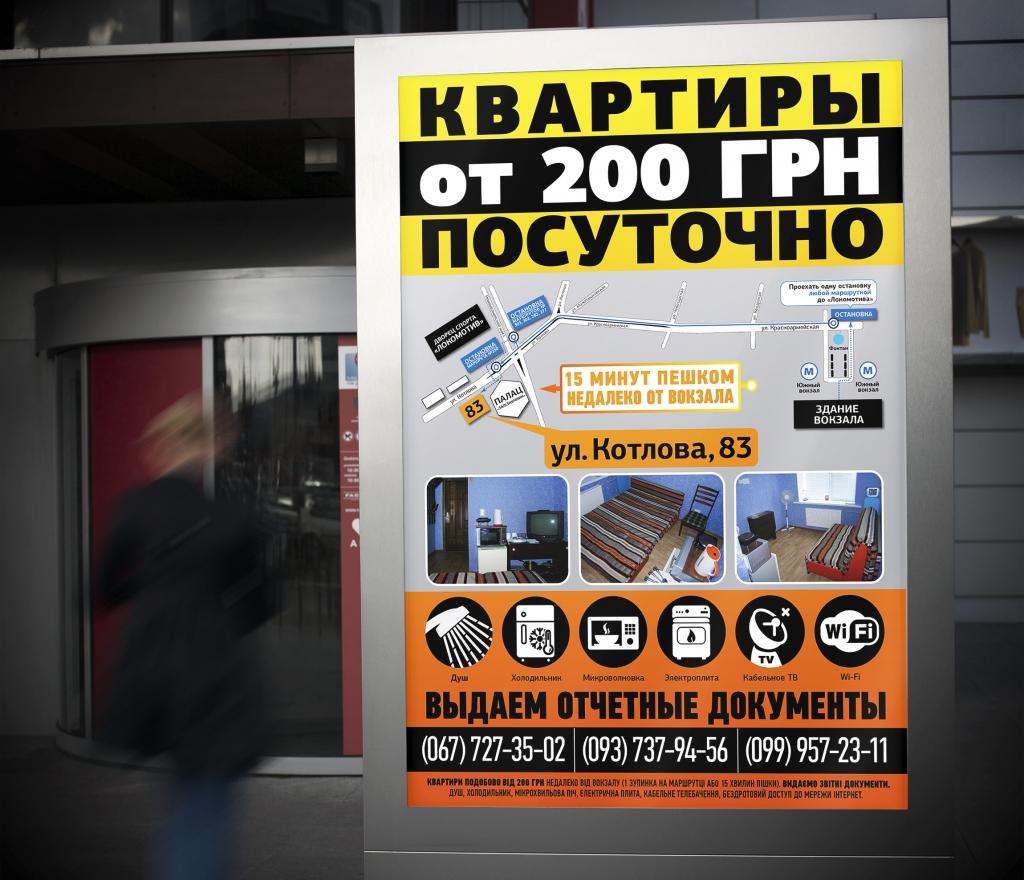 Design an advertising poster in Kharkov
