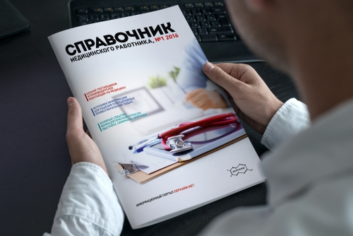 Cover design for a directory of health worker