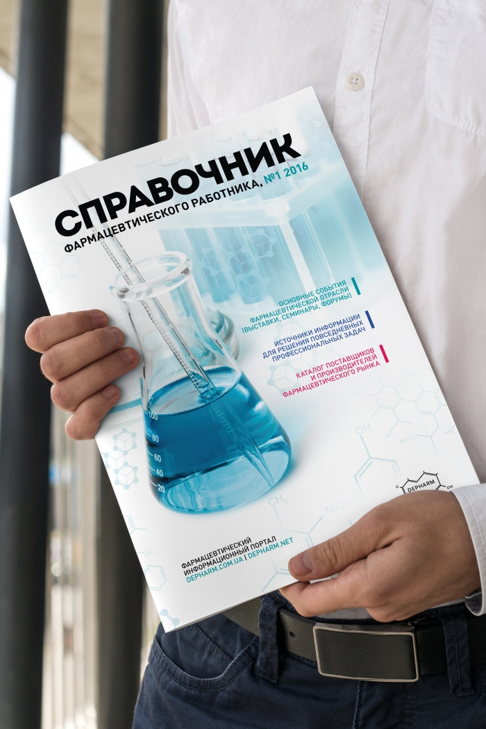 Дизайн обложки для справочника фармацевтического работника