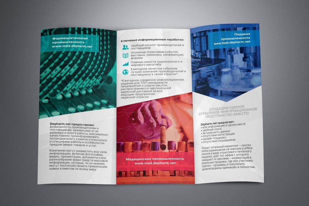 Дизайн буклета для международного портала