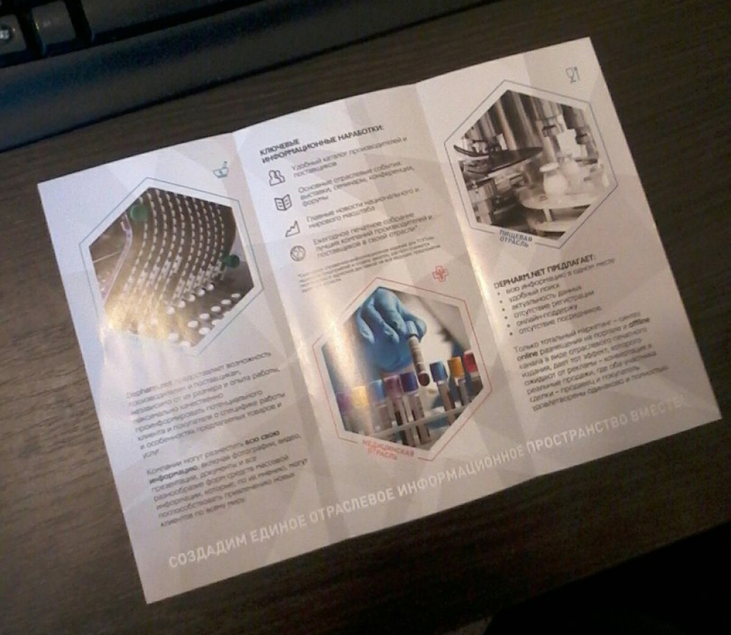 Окончательно утвержденный дизайн буклета