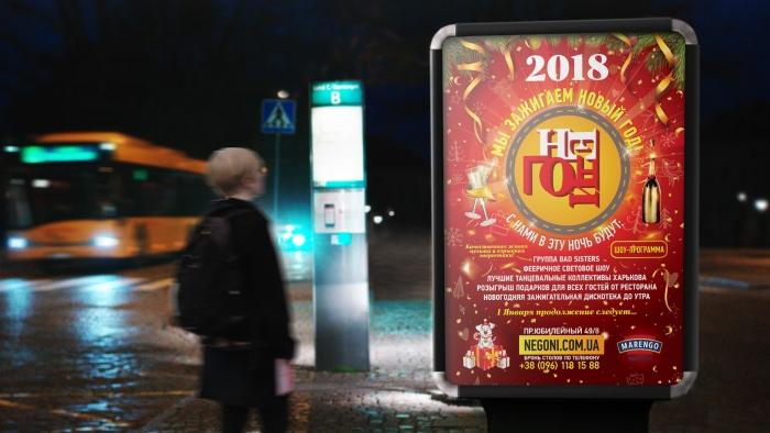 Ситилайт с Новым Годом!