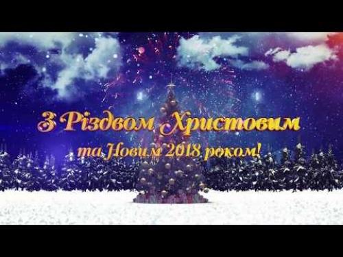 Новорічне вітання. З Новим 2018 роком та Різдвом Христовим!
